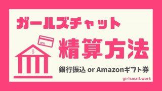 ガールズチャットのメールレディの精算方法 Amazonギフト券交換OK