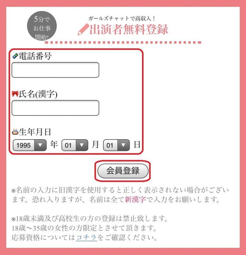 ガールズチャット登録情報入力