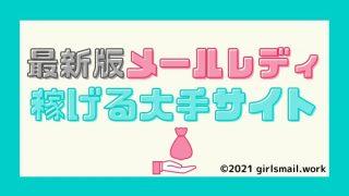 【2021年】メールレディのおすすめランキング 安全に稼げる大手サイト