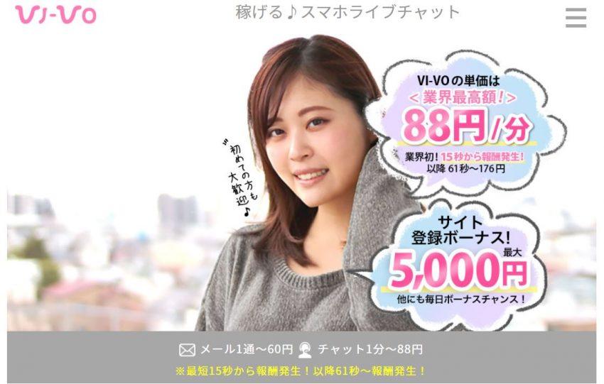 ビーボ(VI-VO)公式サイト